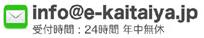 E-mail:info@e-kaitaiya.jp(受付時間:24時間 年中無休)
