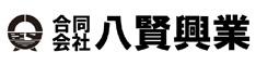 合同会社 八賢興業